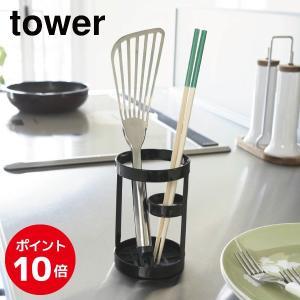 全品ポイント5倍!24日迄 キッチン収納  06774 ツールスタンド タワー ブラック 黒 tower YAMAZAKI 山崎実業|kurashiya