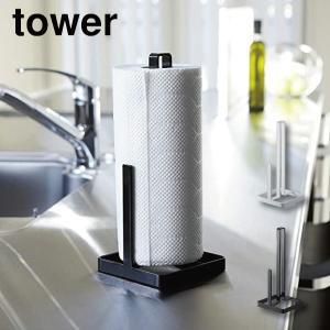 全品ポイント5倍!24日迄 キッチン収納  06782 キッチンペーパーホルダー タワー ブラック 黒 tower YAMAZAKI 山崎実業|kurashiya