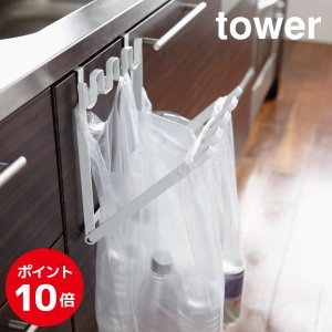 キッチン収納   07133 レジ袋ハンガー タワー ホワイト 白 tower YAMAZAKI 山崎実業 kurashiya