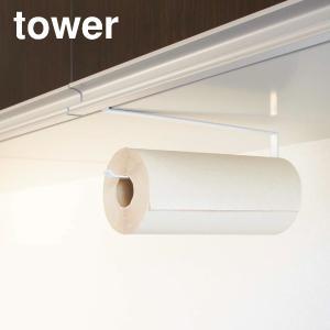 キッチン収納   07115 戸棚下キッチンペーパーホルダー タワー ホワイト 白 tower YAMAZAKI 山崎実業 kurashiya