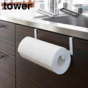キッチン収納   07513 キッチンペーパー&タオルハンガー タワー ホワイト 白 tower YAMAZAKI 山崎実業 kurashiya