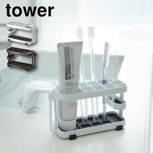 バスルーム収納  07848 トゥースブラシスタンド タワー ワイド ホワイト 白 tower YAMAZAKI 山崎実業 kurashiya