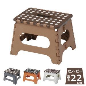 使いやすさが大人気のセノ・ビー  簡単に開いて使える、簡単に閉じてしまえる  便利な折りたたみ踏み台...