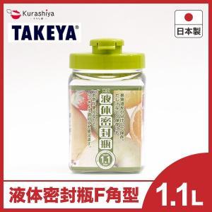 保存瓶 梅酒 果実酒びん 液体密封びん F角型 1.1L グリーン 密封 保存容器 キャニスター 酵素シロップ 日本製|kurashiya