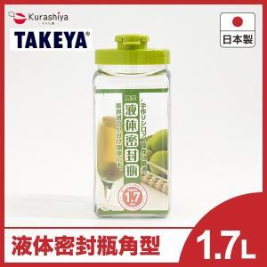 保存瓶 梅酒 果実酒びん 液体密封びん 角型 1.7L グリーン 密封 保存容器 キャニスター 酵素シロップ 日本製|kurashiya