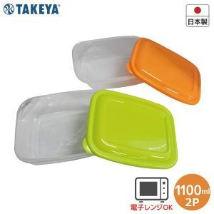 保存容器 カラフルライトパック 1100ml お徳用2個パック 日本製 タケヤ