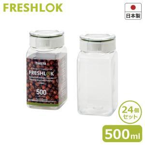 [ Freshlok 角型 500ml×24個 ]  検索ワード 密封容器・食品・密封・プラスチック...