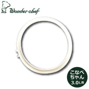 ワンダーシェフ こなべちゃん 2.5L・3.0L用 パッキン AS-10