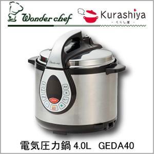 電気圧力鍋 ワンダーシェフ 家庭用 GEDA40 4.0L...