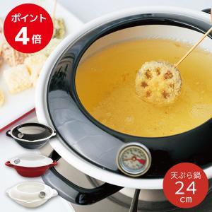 天ぷら鍋・揚げ物鍋 IH対応 温度計付24cm 富士ホーロー TP-24 てんぷら 天麩羅|kurashiya