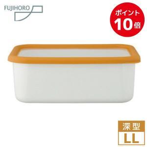 保存容器 コンテ(Konte) HoneyWear 深型角容器 KE-DLL・SY LL サフランイエロー 富士ホーロー ホーロー容器 おしゃれ 黄色|kurashiya
