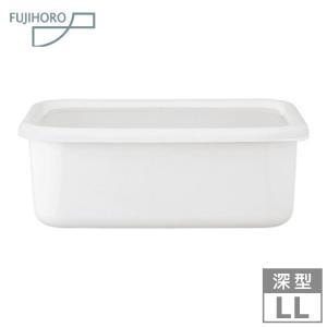 保存容器 コンテ(Konte) HoneyWear 深型角容器 KE-DLL・LW LL リリーホワイト 富士ホーロー ホーロー容器 おしゃれ 白|kurashiya