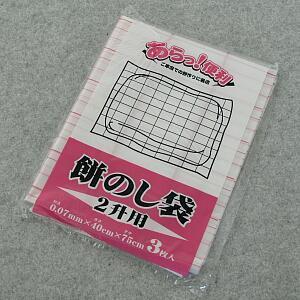餅とり粉不要!餅のし袋 2升用 3枚入 ます目入り|kurashiya