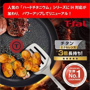 ティファール t-fal フライパン IH対応 IHハードチタニウムプラス 21cm C63002 取っ手付き|kurashiya|02