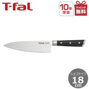 ティファール 包丁 アイスフォース シェフナイフ 18cm K24201 カット ナイフ ステンレス 鋼 切る 耐久性 切れ味 長続き 料理 kurashiya