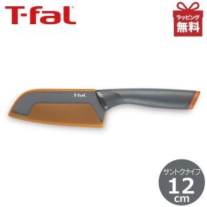 ティファール 包丁 フレッシュキッチン サントクナイフ 12cm K13401 ナイフ ステンレス 鋼 チタン強化 コーティング|kurashiya