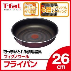 ティファール フライパン 26cm フィグノワール L75505