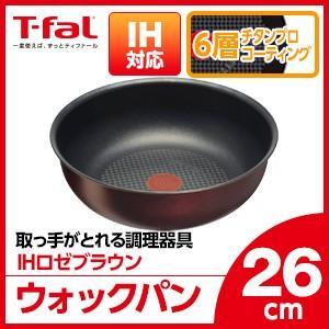 ティファール フライパン IH対応  ロゼブラウン   ウォックパン 26cm   L32677