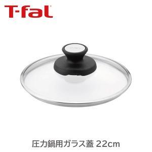 ティファール 圧力鍋用 ガラスぶた 22cm 4.5L/6L用 ×3070003 【LOGI】 kurashiya