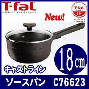 ティファール IH対応 キャストライン ソースパン 18cm...