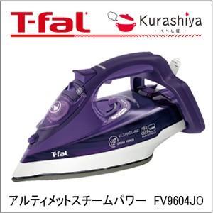 ティファール T-fal スチームアイロン アルティメット スチームパワー コード付き オートクリーン FV9604J0 kurashiya