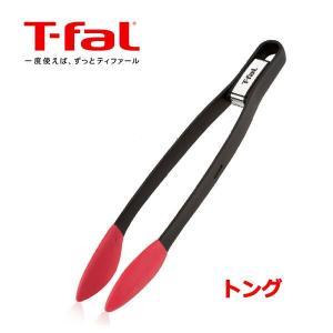 ティファール T-fal インジニオ トング K21307