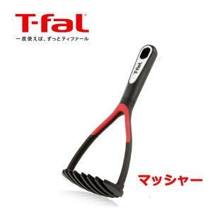 ティファール T-fal インジニオ マッシャー K21412