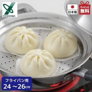 フライパンにのせて蒸しプレート YJ2611 ドーム型 24〜26cm用 日本製 蒸し器 蒸し皿 調理用品 蒸し鍋 蒸し 調理器具 キッチン用品|kurashiya