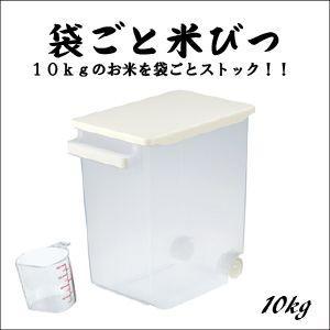 米びつ 袋ごと米びつ10kg クリアー イノマタ化学 おしゃれ|kurashiya