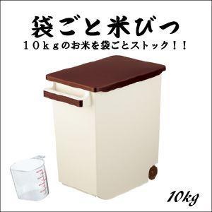 米びつ 袋ごと米びつ10kg アイボリー イノマタ化学 おしゃれ|kurashiya