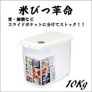 米びつ 米びつ革命 10kg イノマタ化学|kurashiya