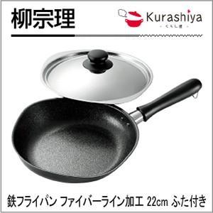 柳 宗理 鉄フライパン ふた付き 22cm ファイバーライン加工 日本製
