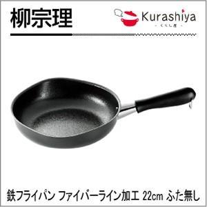 柳 宗理 鉄フライパン 22cm ファイバーライン加工 日本製