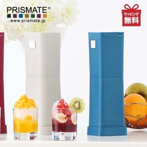 かき氷機 電動 アイスブロックかき氷 アイス 製氷機 ハンディータイプ PRISMATE プリズメイト PR-SK003|kurashiya