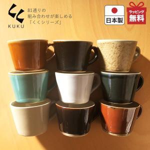 益子焼き マグ くく カップ つかもと 陶器 来客用 ギフト 贈り物 日本製 KKC|kurashiya