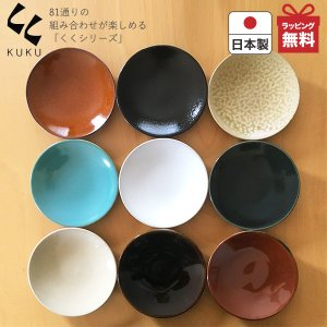 益子焼き 皿 くく ソーサー つかもと コーヒーソーサー 陶器 来客用 ギフト 贈り物 日本製 KKS|kurashiya