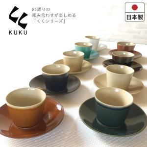 益子焼き マグ 皿くく コーヒーカップ&ソーサーセット つかもと 陶器 来客用 ギフト 贈り物 日本製 set おしゃれ マグカップ 焼きもの|kurashiya