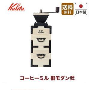 カリタ コーヒーミル 手動 桐モダン弐 42141 日本製