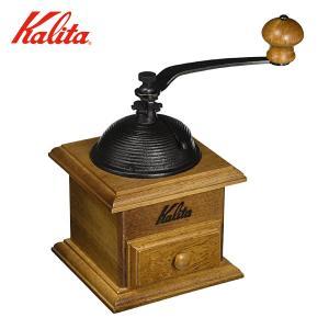 カリタ コーヒーミル 手動 ドームミル 42033