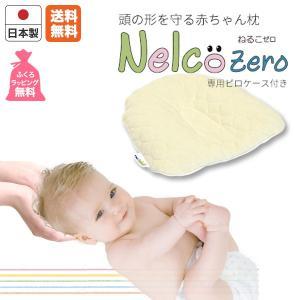 ドクターエル ねるこ zero PNZ-R0 洗える 日本製 ベビー用品 子供枕 赤ちゃん 枕 絶壁|kurashiya