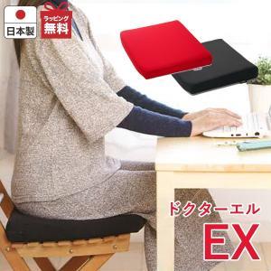 ドクターエル EX クッション EX‐980 全2色 日本製/腰痛対策/猫背/姿勢矯正/骨盤安定/下っ腹 ぽっこり/代謝アップ/肩こり 解消 グッズ|kurashiya