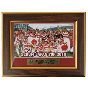 ラグビー日本代表 2015 オフィシャル ワールドカップ記念 額入りフォト