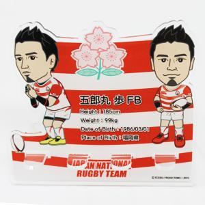 ラグビー日本代表 2015 オフィシャル アクリルスタンド 五郎丸歩