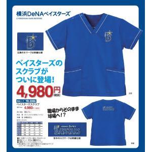 横浜DeNAベイスターズ  色:横浜ブルー 品質:ポリエステル100%(ツイル) サイズ: S バス...