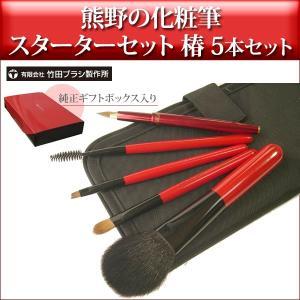 有限会社竹田ブラシ製作所の熊野化粧筆 スターターセット ベーシック 椿 5本セット