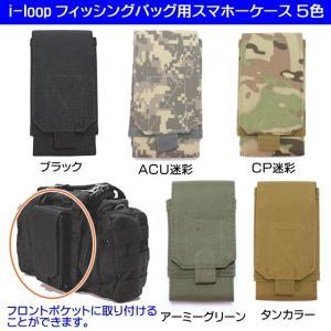 i-loop 大容量 防水 3WAY ウエストバッグ フィッシングバッグ 用 スマホ ポーチ スマホケース iphoneケース ポーチ iphone7 plus iphone7s plus 対応|kurasupe