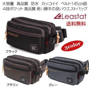 LEASTAT 大型 防水 ウェストバッグ 4段ポケット 超長 ベルト ウエストバッグ ベルト 〜 145cm 大容量 ボディバッグ メンズ 3色|kurasupe