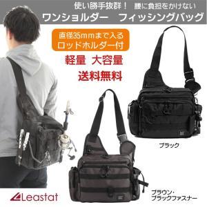 Leastat フィッシングバッグ ロッドホルダー付き ワンショルダー バッグ 大容量 軽量 タックルバッグ ランガン 釣りバッグ|kurasupe