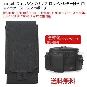 Leastat ワンショルダー フィッシングバッグ 用 スマホ ポーチ スマホケース iPhone ケース ポーチ iPhone8 plus 、iPhone X 他メーカー スマホも収納可能|kurasupe