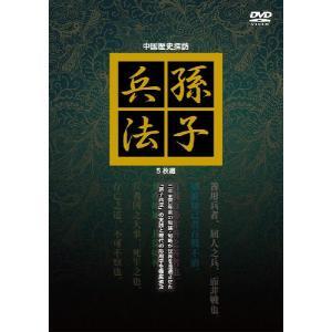 中国歴史探訪 孫子兵法 5枚組|kuraudo